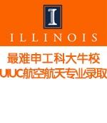 最难申工科大牛校:UIUC航空航天专业录取