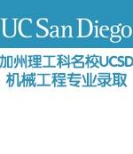 加州系理工科名校:UCSD机械工程专业录取