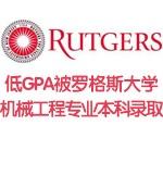 低GPA被罗格斯大学机械工程专业本科录取