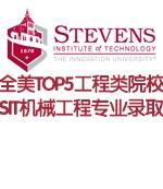 全美TOP5工程类院校 SIT机械工程专业录取