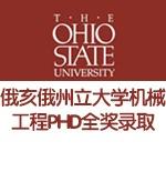 俄亥俄州立大学机械工程PHD全奖录取