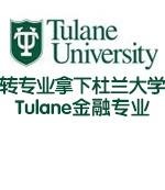 转专业拿下杜兰大学Tulane金融专业