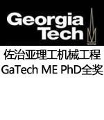 佐治亚理工机械工程GaTech ME PhD全奖