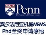 宾夕法尼亚大学机械MEMS Phd全奖申请感悟