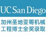 加州圣地亚哥机械工程博士UC San Diego ME PhD全奖录取!