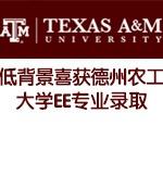 低背景喜获德州农工大学EE专业录取