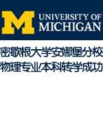 恭喜W同学密歇根大学安娜堡分校物理专业本科转学成功