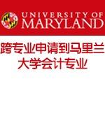 跨专业申请到马里兰大学会计专业