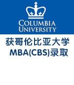 大喜:获哥伦比亚大学 MBA(CBS)录取