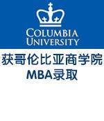 恭喜金东方同学获哥伦比亚商学院MBA录取
