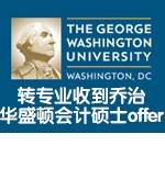 转专业顺利收到乔治华盛顿大学会计硕士offer