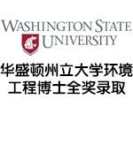 美国华盛顿州立大学环境工程博士全奖录取