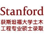 默契配合获斯坦福大学土木工程专业硕士录取