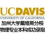 加州大学戴维斯分校物理专业本科成功录取