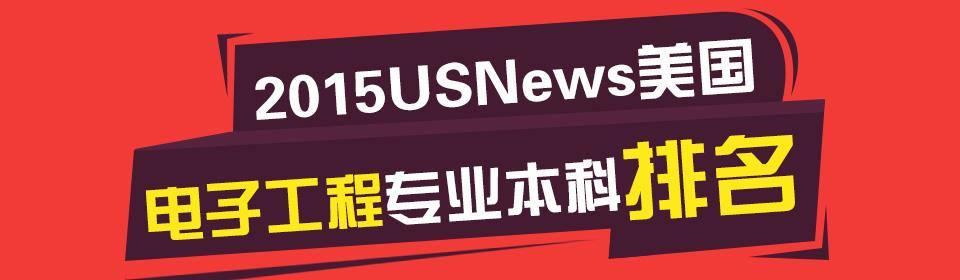 2015USNews美国电子工程专业本科排名