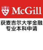 喜获麦吉尔大学金融专业本科申请