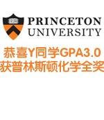 恭喜Y同学GPA3.0获普林斯顿化学全奖