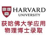 努力就有回报获哈佛大学应用物理博士录取
