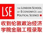 恭喜W同学收到伦敦政治经济学院金融工程录取