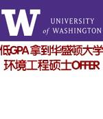 低GPA 拿到华盛顿大学环境工程硕士OFFER