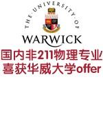 国内非211物理专业喜获华威大学offer