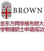 金东方同学被布朗大学物理硕士申请成功