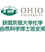 低托福获俄亥俄大学化学自然科学博士班全奖