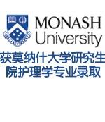 自考生获莫纳什大学研究生院护理学专业录取