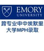 """跨专业申中""""南哈佛"""" 埃默里大学MPH录取"""