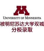 祝贺被明尼苏达大学双城分校录取