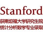 小小女子大梦想获斯坦福大学研究生院统计分析数学专业录取
