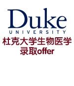 张同学的杜克大学生物医学工程申请之路