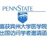喜获宾州大学医学院出国访问学者邀请函