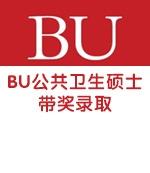 2014年录取旗开得胜 BU公共卫生硕士带奖录取