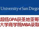 超低GPA照样获美国前一百商学院MBA录取