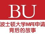 波士顿大学MFE申请背后的故事