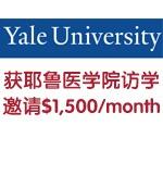 【神经外科】再获耶鲁大学医学院访学邀请$1,500/month