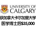 【医学】加拿大卡尔加里大学医学博士后$35,000申请总结!