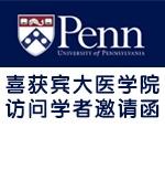 【医学】天津医科大学李博士喜获美国宾大医学院访问学者邀请函