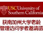 【社会学】金东方客户获得南加州大学老龄管理交流访问学者邀请函
