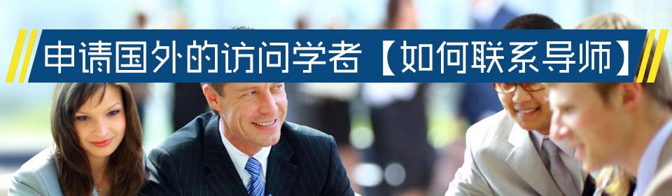 申请国外的访问学者如何联系导师