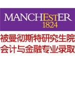 挖掘软条件依然被曼彻斯特大学研究生院会计与金融专业录取