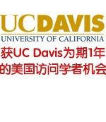 【农业】中科院钟博士喜获UC Davis 为期1年的美国访问学者机会