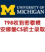 T98收到密歇根大学安娜堡分校CS硕士录取