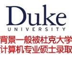 背景一般也被杜克大学计算机专业硕士录取