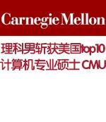 理科男斩获美国top10计算机专业硕士 CMU