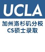 金东方客户获加州大学洛杉矶分校CS硕士录取