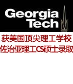 GPA3.1获美国顶尖理工学校佐治亚理工CS硕士录取