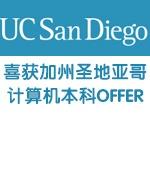 喜获加州大学圣地亚哥分校计算机本科OFFER