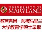 教育背景一般被马里兰大学教育学硕士录取
